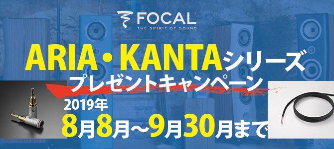 【キャンペーン情報】FOCAL ARIA・KANTAシリーズプレゼントキャンペーン
