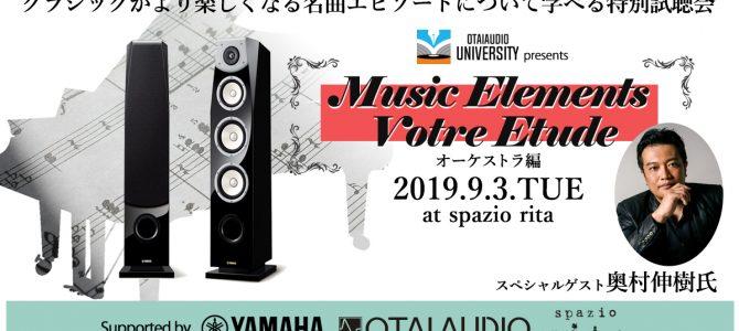 【2019年9月3日(火)】参加するだけでクラシックがもっと面白くなる。特別試聴会を名古屋で開催決定。