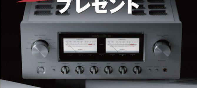 【キャンペーン情報】LUXMAN プリメインアンプご購入でスピーカーケーブルをプレゼント!