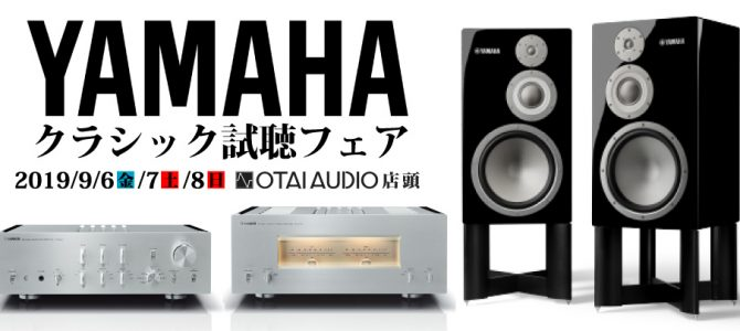 【クラシックを堪能する3日間】YAMAHAクラシック試聴フェア開催。