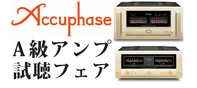 【A級アンプが堪能できる2週間】Accuphase A級アンプ試聴フェアを開催致します。