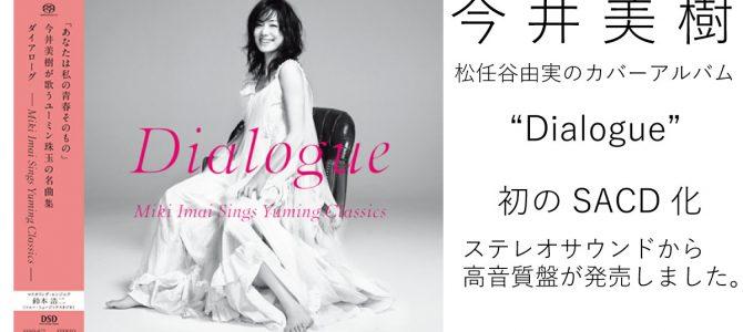 【オーディオ好き】今井美樹のSACDがステレオサウンドから出ました。松任谷由実のカバーアルバム。内容音質ともにおすすめです!
