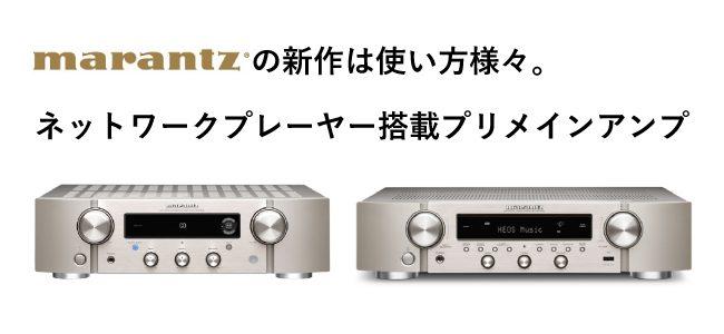 【使い方色々】Marantzのネットワークプレーヤー搭載プリメインアンプ~「NR1200」、「PM7000N」~