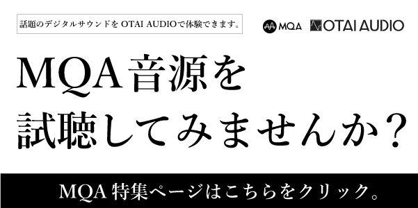 【高音質で話題】MQA音源を試聴してみませんか。
