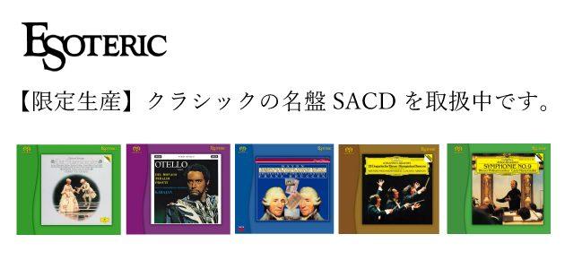 【限定生産】エソテリックSACDを取扱中です。