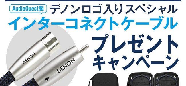 【ケーブルプレゼント!】DENON SX1 LIMITED EDITIONシリーズ発売記念キャンペーンのご案内。