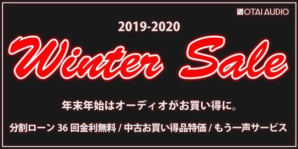 「2019-2020 Winter Sale」年末年始はオーディオがお買い得に。