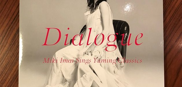 【stereo sound】今井美樹「Dialogue」のLP、45回転重量盤が発売中。~松任谷由実カバー~