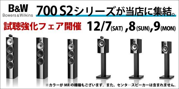【B&Wフェア】700 S2シリーズを全てご試聴頂ける3日間。