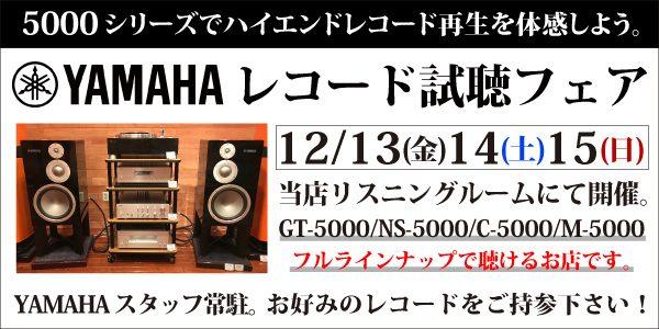 【ハイエンドなレコード再生を体験。】YAMAHAレコード試聴フェアのご案内。~5000シリーズ~