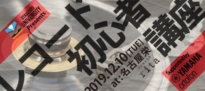 レコード初心者も安心「レコード初心者講座」 Supported by YAMAHA,Ortofon