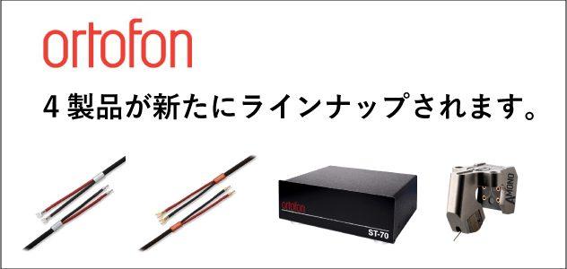 ortofonの新製品のご紹介。~Reference SPK-Black Premium、Reference SPK-Bronze Premium、ST-70、A MONO~