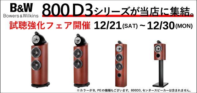 【B&Wフェア第2弾】800 D3シリーズを比較試聴してみませんか?