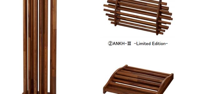 【10周年記念モデル】AGSのルームチューナー「SYLVAN」、「ANKH」の限定モデルが発売。~SYLVAN 、ANKH-Ⅲ、ANKH-Ⅵ-Limited Edition-~