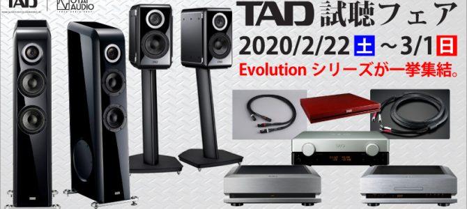 「TAD試聴フェア」を開催致します。
