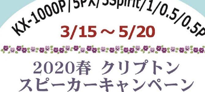 2020春のクリプトン スピーカーキャンペーン~KX-1000P、5PX、3Spirit、1、0.5、0.5P~