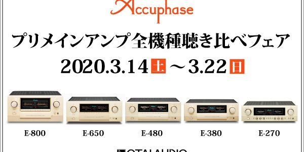 「Accuphase プリメインアンプ全機種聴き比べフェア」のご案内