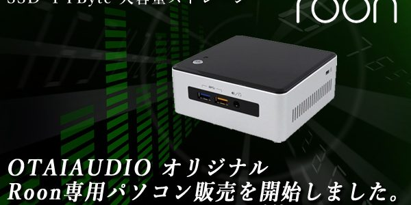 OTAIAUDIOオリジナル「Roon専用パソコン販売」を開始します 基本性能モデル:価格 159,800~(税込み)!!!