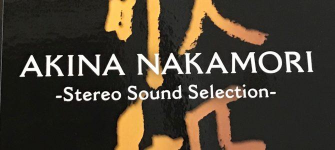 【音質の高さに驚愕!】stereosoundの新作ソフトのご紹介です。~中森明菜、アリス~