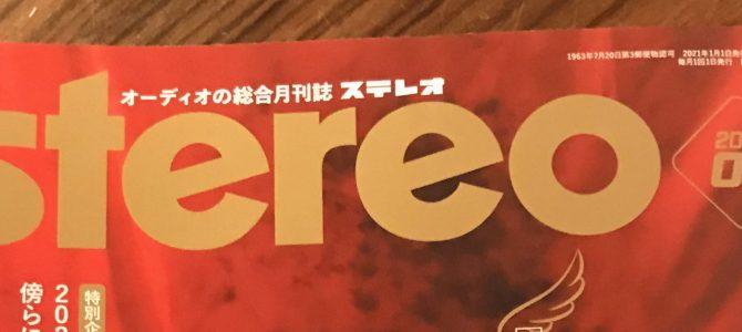 【内容が超充実しています!】月刊stereo 2021年1発月号発売中。