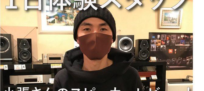 【試聴レビュー】 一日体験スタッフ小張さんにスピーカーを色々聴いてもらいました!