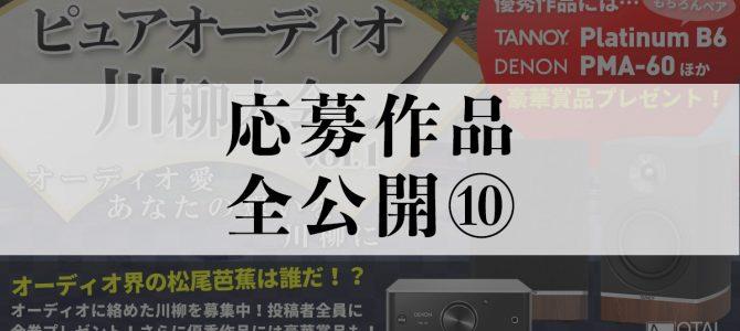 【応募作品を全公開⑩】ピュアオーディオ川柳大会一般投票スタート!!
