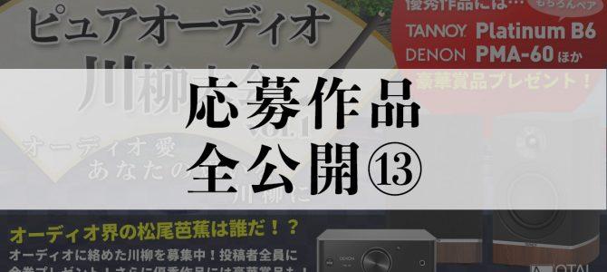 【応募作品を全公開⑬】ピュアオーディオ川柳大会一般投票スタート!!