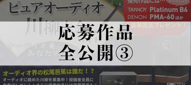 【応募作品を全公開③】ピュアオーディオ川柳大会一般投票スタート!!