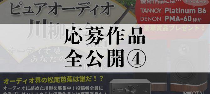【応募作品を全公開④】ピュアオーディオ川柳大会一般投票スタート!!