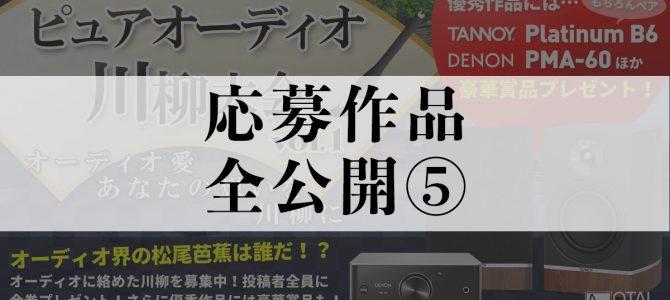 【応募作品を全公開⑤】ピュアオーディオ川柳大会一般投票スタート!!