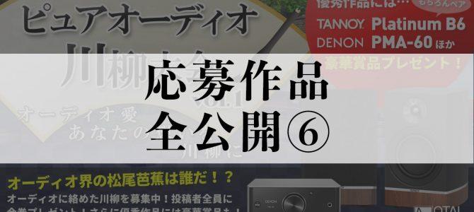 【応募作品を全公開⑥】ピュアオーディオ川柳大会一般投票スタート!!