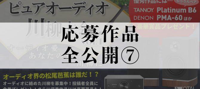 【応募作品を全公開⑦】ピュアオーディオ川柳大会一般投票スタート!!