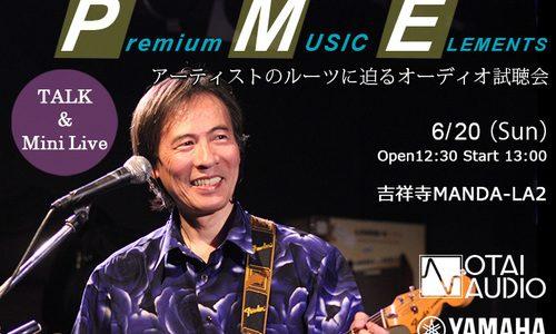 このイベントはクールで凄いぞ!「Premium Music Elements」鈴木茂さん(はっぴいえんど)トークショー&ミニライブが開催決定!!