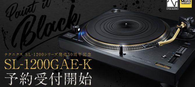 これは朗報です!Technics(テクニクス) SL-1200GAEのブラックモデルが発売決定!【9月16日(木)からご予約開始致します】