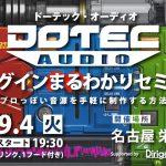 【曲の仕上がりに不満があるトラックメイカーにおすすめ!】9月4日(火)DOTEC-AUDIO プライグインまるわかりセミナー