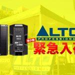 最強のコスパを誇るPA機器ブランド、ALTOの爆売れスピーカー2種が緊急再入荷!早いもの勝ち!