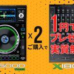 【速報】約20万円の本格DJミキサーが実質無償で付いてくる!ぶっ飛びDJセット登場!(期間・台数限定なので要注意)
