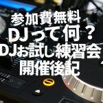 みちのくオタレコ「DJって何?DJお試し&練習会@Daizy Cafe」イベント開催後記