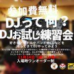 いよいよ来週、11月14日(水)19時より開催!DJお試し&練習会!@山形県米沢市 Daizy Cafe