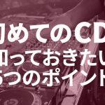 【保存版】初めてのCDJ。知っておきたい5つのポイント!