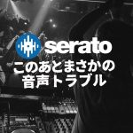 【随時更新】Serato DJ 音飛び・ノイズの解決方法まとめ