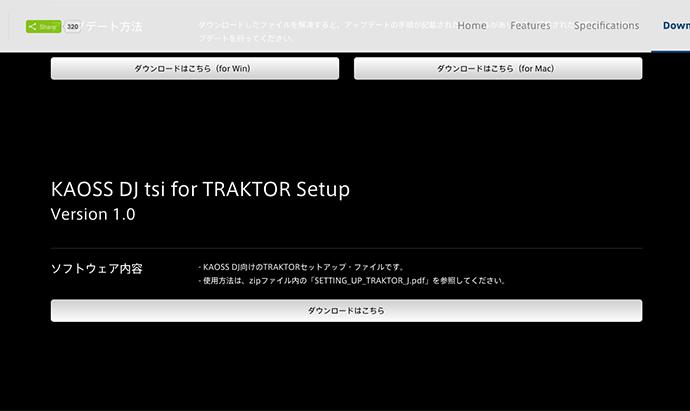 大特価中のDJコントローラーKAOSS DJで、DJソフトTRAKTOR PRO 3