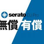 Serato DJ Pro無償版、Serato DJ Pro有償版の違い