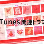 【よくあるご質問】DJソフトでiTunesの楽曲が表示・再生できない(随時更新)