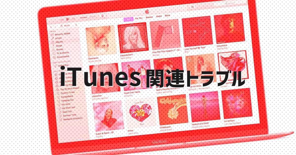よくあるご質問】DJソフトでiTunesの楽曲が表示・再生できない