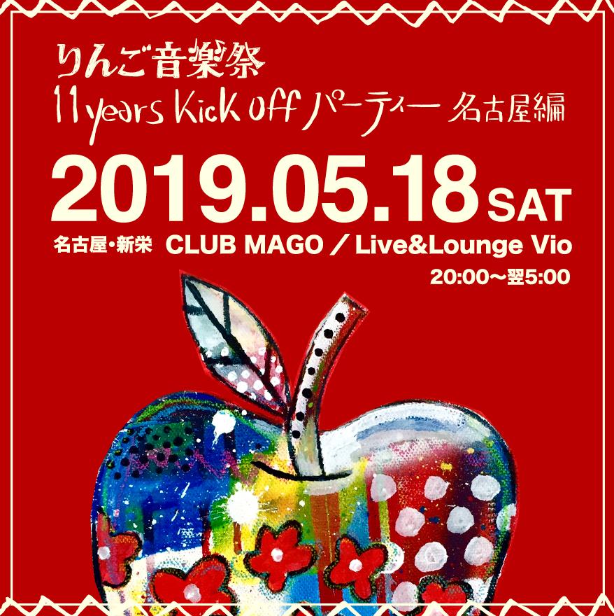 りんご音楽祭 11years Kick Off パーティー 名古屋編 supported by The Wizard