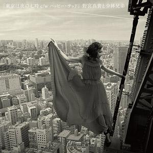 野宮真貴と少林兄弟(EP) 東京は夜の七時