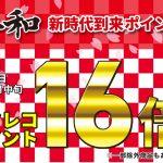 新元号「令和」を記念して、期間限定でオタレコ過去最高の還元率ポイント16倍を決行!!