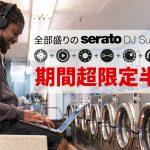 【2019年5月28日までSerato DJ Suite半額】こんなSerato DJユーザーにオススメ!
