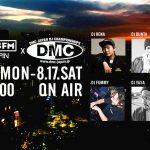 【J-WAVE特別コラボ】2019年8月17日までDMCスペシャルウィーク開催!
